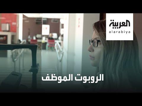 العرب اليوم - شاهد: روبوت موظف خدمة عملاء على هيئة امرأة في سيبيريا