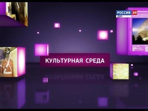 Культурная среда - Ростовское художественное училище имени М.Б. Грекова