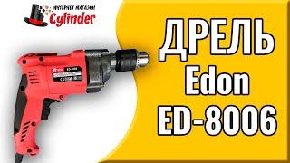 Дрель Edon - ED-8006 от компании Eurobud — интернет-магазин - видео