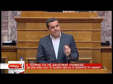 Αλ.Τσίπρας: Ιστορικό σταυροδρόμι για το μέλλον της χώρας – Επίθεση κατά Μητσοτάκη | 13/03/19 | ΕΡΤ