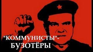 Коммунисты - бузотёры