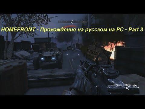 HOMEFRONT - Прохождение на русском на PC - Part 3