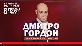 Приглашаем на творческий вечер Дмитрия Гордона в Запорожье 8 декабря 2018