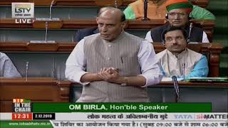 Defense Minister Rajnath Singh on the Hyderabad rape-murder case in LS
