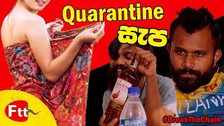 (නිරෝදායන සැප) | Quarantine Sapa | #BreakTheChain | FTT Corona