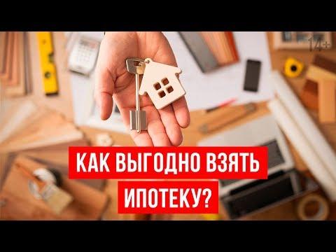 Ипотека с умом || Как выгодно взять ипотеку и переплатить минимум процентов? 14+