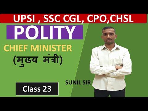 POLITY CLASS 23 II CHIEF MINISTER  II #UPSI #NTPC #LEKHPAL