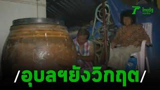 น้ำท่วมอุบลราชธานี ผ่าน 10 วันยังวิกฤติ   15-09-62   ข่าวเช้าไทยรัฐ เสาร์-อาทิตย์