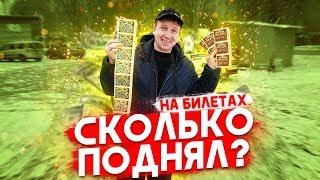 Сколько можно выиграть в лотерею.Купил 80 билетов