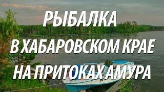 Рыболовные базы в хабаровском крае