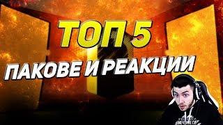 ТОП 5 ПАКОВЕ И РЕАКЦИИ - FIFA 18 FUT CHAMPIONS