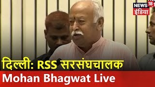 दिल्ली:RSSसरसंघचालकMohanBhagwatLive|News18India