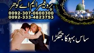 Professor MA Gohar | Love Marriage | Manpasand Shadi Specialist
