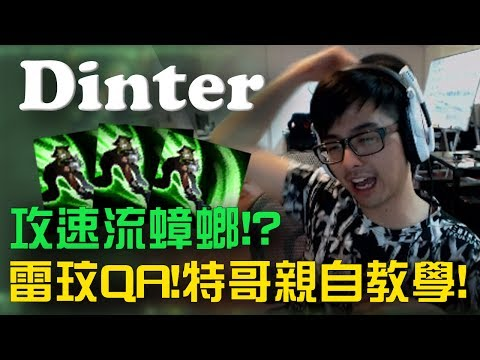 【DinTer】卡力斯Kha'Zix - 每把都有裝逼仔 遇到特哥還敢這麼深?