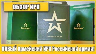 =Обзор ИРП=  | НОВЫЙ АРМЕЙСКИЙ ИРП Российской армии! Обзор! Мы первые!