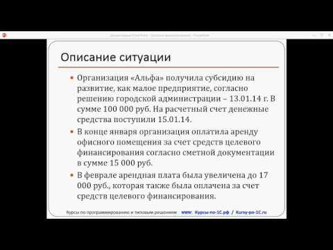 1С Бухгалтерия Учет целевого финансирования