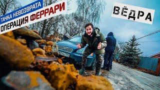 Брошенная Volvo S60: безопасность против нас!