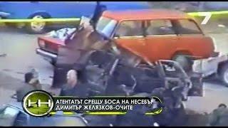 Жега 29.06.2014 - Атентаторите срещу Митьо очите проговарят