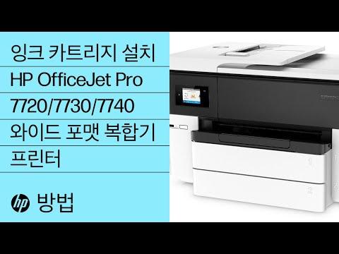 HP OfficeJet Pro 7720/7730/7740 와이드 포맷 복합기 프린터 시리즈에서 잉크 카트리지를 설치하는 방법.