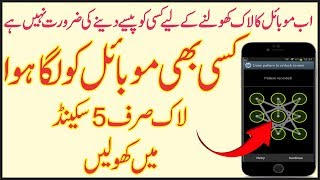 How to Unlock Android Phone Without Password 😍☺ How To Bypass Any Mobile Pattern Lock