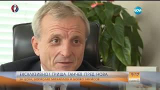 Гриша Ганчев: Постигнах целта си – ЦСКА е чист и в А група - Събуди се (02.07.2016)