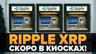 Ripple: Coinme принесет XRP в уличные киоски! Массовое принятие не за горами!