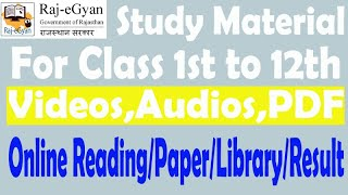 Online Class | e Learning Program of Government | Study Material | Videos, audios and PDF Materials