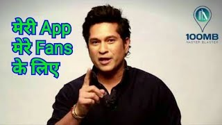 Sachin Tendulkar Launch New Mobile App '100 MB' To Stay Connected With His Fans