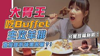 【外食ルル】大胃王buffet吃到沒庫存!泡溫泉一個動作讓攝影師差點hold不住|路路LULU