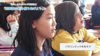 小学校パラリンピック教育~01ガイド編:日本体育大学