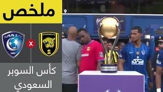 ملخص مباراة الهلال والاتحاد - كأس السوبر السعودي