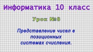Информатика 10 класс Урок 8
