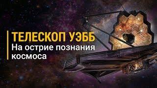 Телескоп Уэбб.  На острие познания космоса