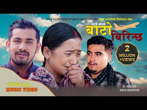 बाटो बिरीन्छ -  Khem Century & Kamala Pokharel | New Nepali Lok Dohori Song | Binod Bhandari & Juna