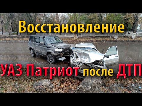 Восстановление УАЗ Патриот после ДТП своими руками