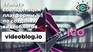 ICO выход  Платформа VideoBlog io запустила свое ICO с токенами VJU