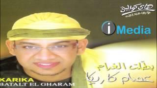 مازيكا Essam Karika - El Kheyoul / عصام كاريكا - الخيول تحميل MP3