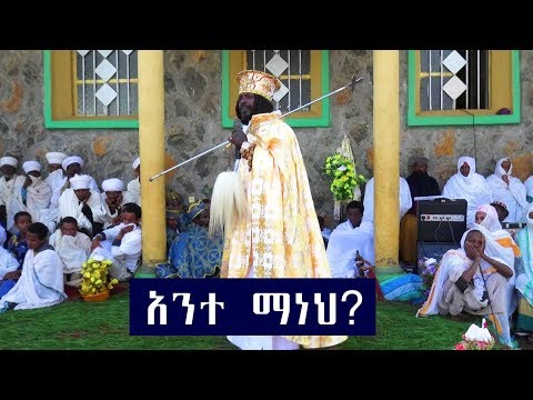 Aba Yohannes Tesfamariam Part 359 A ወንቅ እሸት ''አንተ