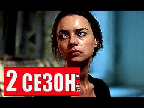 Сериал Про Веру 2 сезон (9 серия) Анонс возможного продолжения, дата выхода