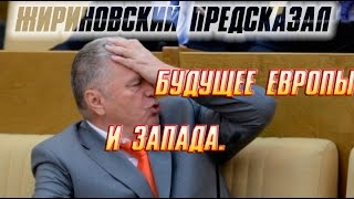 Жириновский Предсказал Будущее  Европы и Запада.