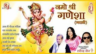 Namo Shree Ganesha  Ganesh Aarti  Bhajan  Ravindra Jain