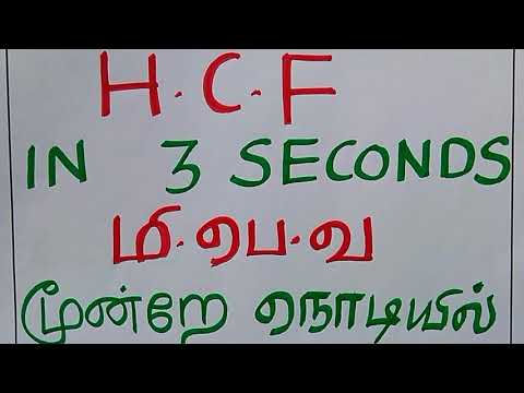 Hcf in just 3 seconds for Tnpsc, Rrb, TNUSRB, TET, Banking