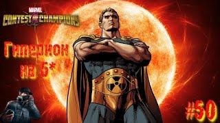 Marvel:Битва чемпионов#50 - Гиперион на 5*.