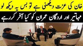 Imran Khan Ko Mahatir Muhammad Aur Tayyep Erdogan Kia Offer Kar Rhe