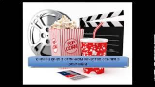 kinohost nov ru фильмы сериалы тв передачи онлайн лучшие фильмы