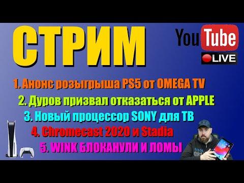 СТРИМ Анонс розыгрыша PS5 от OMEGA TV. Apple и Дуров. WINK блокировка. Новый проц Sony для ТВ