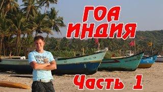 Индия - ГОА (впечатления, пляжи Северного ГОА - Калангут, Бага, Арамболь) Часть 1