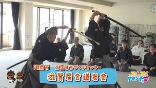 日本刀で精神と体を鍛えよう「滋賀居合道友会」湖南市 三雲まちづくりセンター