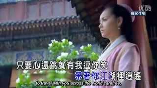 《霍建华 - 逍遥》 Wallace Huo - Xiao Yao - Carefree Full OST (Eng Sub)