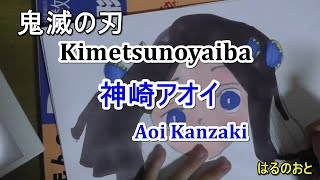 Aoi Kanzaki  - (Demon Slayer: Kimetsu no Yaiba) - 鬼滅の刃 神崎アオイ 描いたよ Kimetsunoyaiba  Kanzaki Aoi